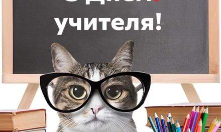 Привітання Юлії Тимошенко із Днем вчителя