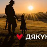 Юлія Тимошенко: Сьогодні свято козацтва, свято воїнів, свято захисту рідної землі…