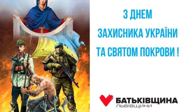Привітання Михайла Цимбалюка із 14 жовтня
