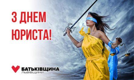 Михайло Цимбалюк: Зі святом, колеги-юристи!
