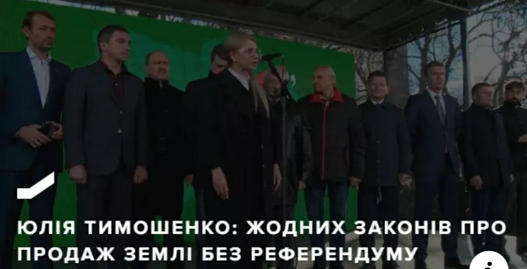 Юлія Тимошенко: Жодних законів про продаж землі без референдуму