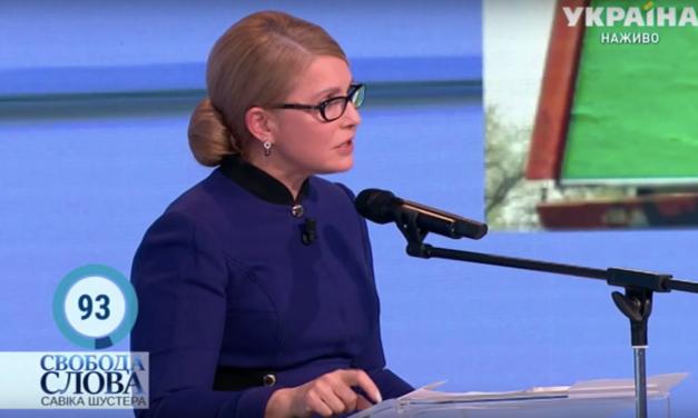 Юлія Тимошенко: У проєкті бюджету-2020 немає змін, за які голосували люди