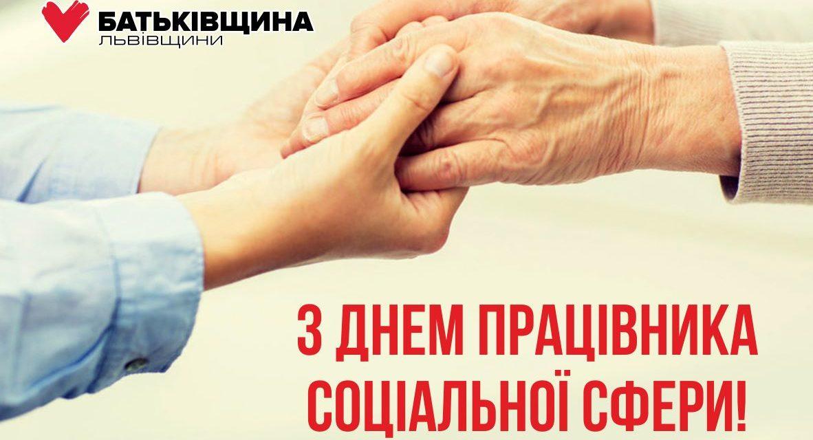 Михайло Цимбалюк: День працівника соціальної сфери – це свято людей з покликанням