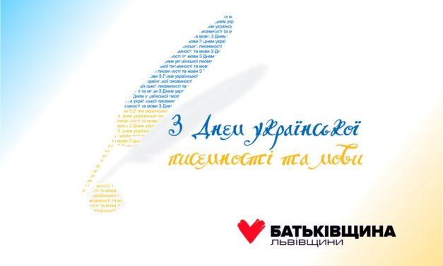 Михайло Цимбалюк: Мова об'єднує і є запорукою нашої згуртованості