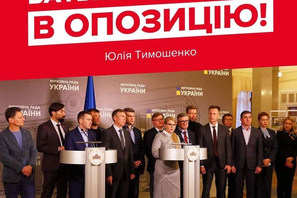 Юлія Тимошенко: «Батьківщина» переходить в опозицію