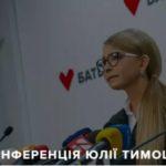 «Батьківщина» розпочинає організацію всеукраїнського референдуму