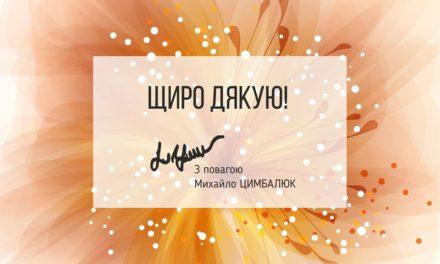 Михайло Цимбалюк: Сердечно дякую Вам за усі вітання