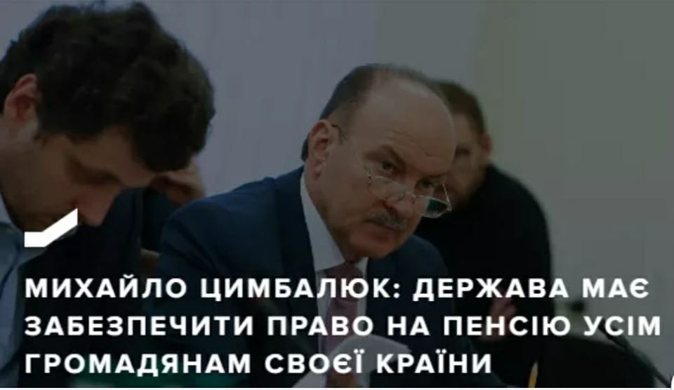Михайло Цимбалюк: Держава має забезпечити право на пенсію усім громадянам своєї країни