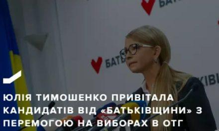 Юлія Тимошенко привітала кандидатів від «Батьківщини» з перемогою на виборах в ОТГ