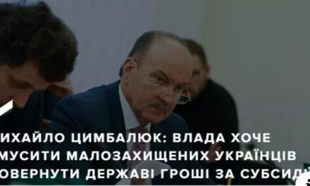 Михайло Цимбалюк: Влада хоче змусити малозахищених українців повернути державі гроші за субсидії
