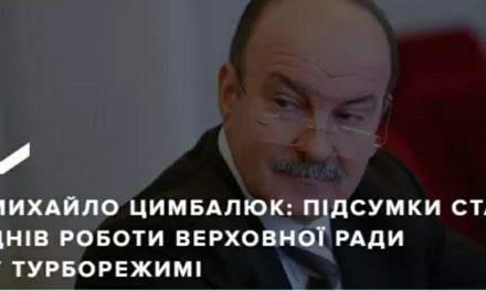 Михайло Цимбалюк: Підсумки ста днів роботи Верховної Ради