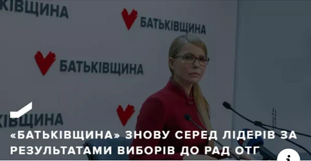 """""""Батьківщина"""" знову серед лідерів на виборах ОТГ по всій Україні"""