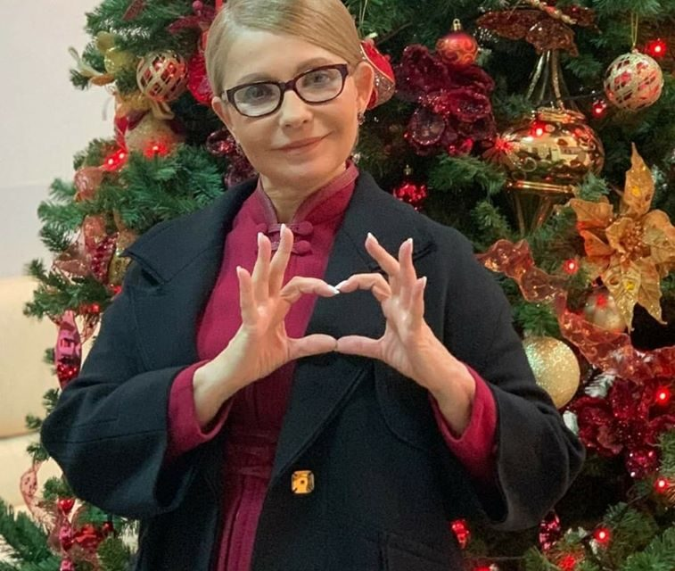 Юлія Тимошенко: Настає Новий рік
