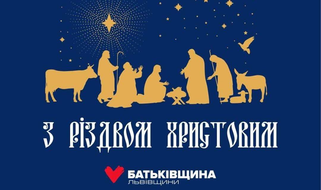 Михайло Цимбалюк: Нехай Різдво об'єднає усіх нас