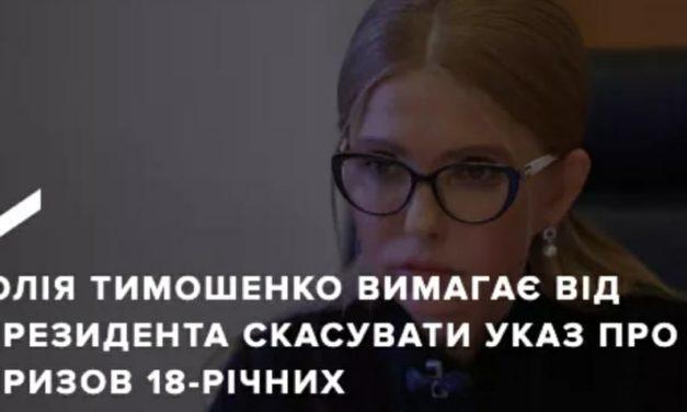Юлія Тимошенко вимагає від президента скасувати указ про призов 18-річних