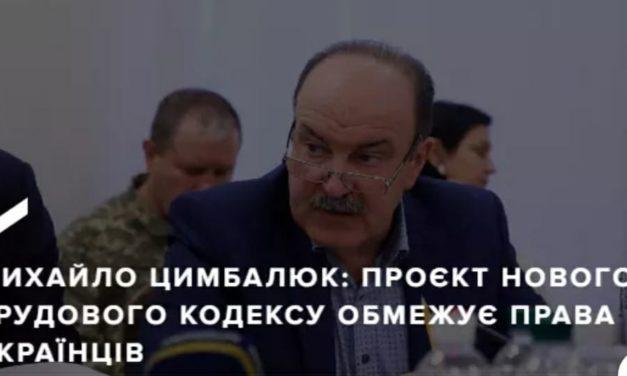 Михайло Цимбалюк: Проєкт нового Трудового кодексу обмежує права українців