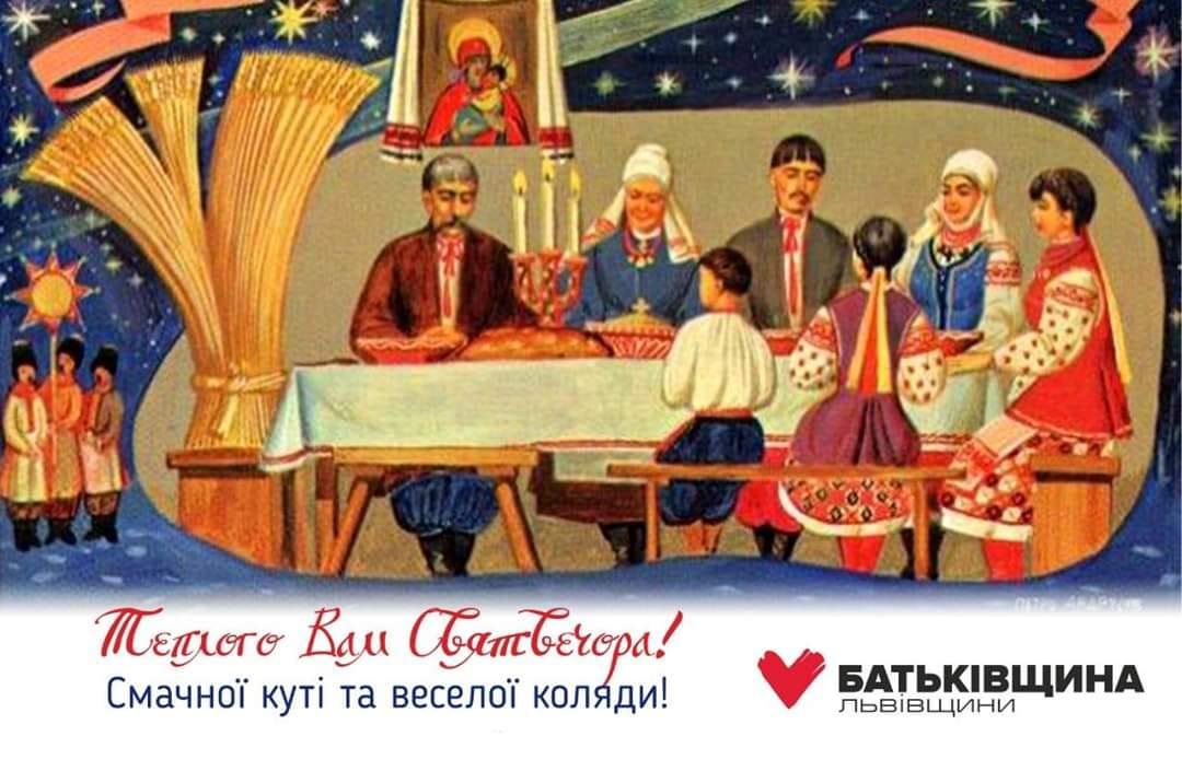Михайло Цимбалюк: Нехай смакує різдвяна кутя, приносить радість коляда.