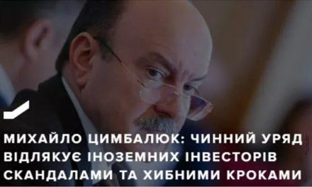 Михайло Цимбалюк: Чинний уряд відлякує іноземних інвесторів