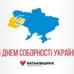 Привітання Михайла Цимбалюка із Днем Соборності України