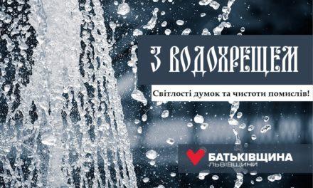 Привітання Михайла Цимбалюка із Водохрещем