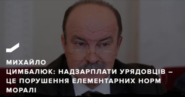 Михайло Цимбалюк: Надзарплати урядовців – аморальні по відношенню до людей
