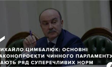 Михайло Цимбалюк: Основні законопроєкти чинного парламенту мають ряд суперечливих норм