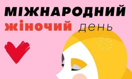Юлія Тимошенко: Вітаю зі святом весни, краси та ніжності!