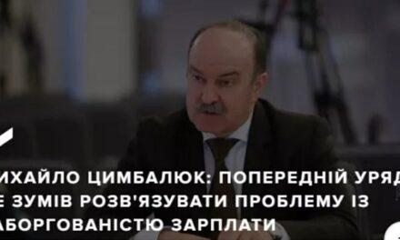 Михайло Цимбалюк: Уряд не зумів вирішити проблему із заборгованістю зарплати