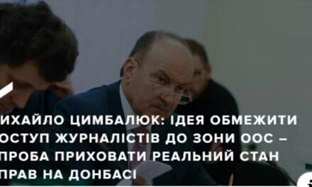 Михайло Цимбалюк: Ідея обмежити доступ журналістів до зони ООС – це спроба приховати реальний стан справ на Донбасі