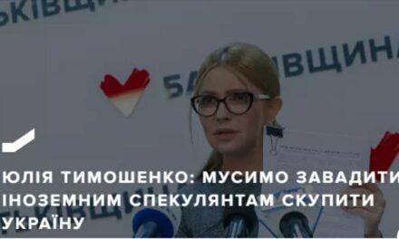 Юлія Тимошенко: Мусимо завадити іноземним спекулянтам скупити Україну