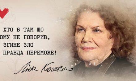 Михайло Цимбалюк з нагоди Дня народження Ліни Костенко