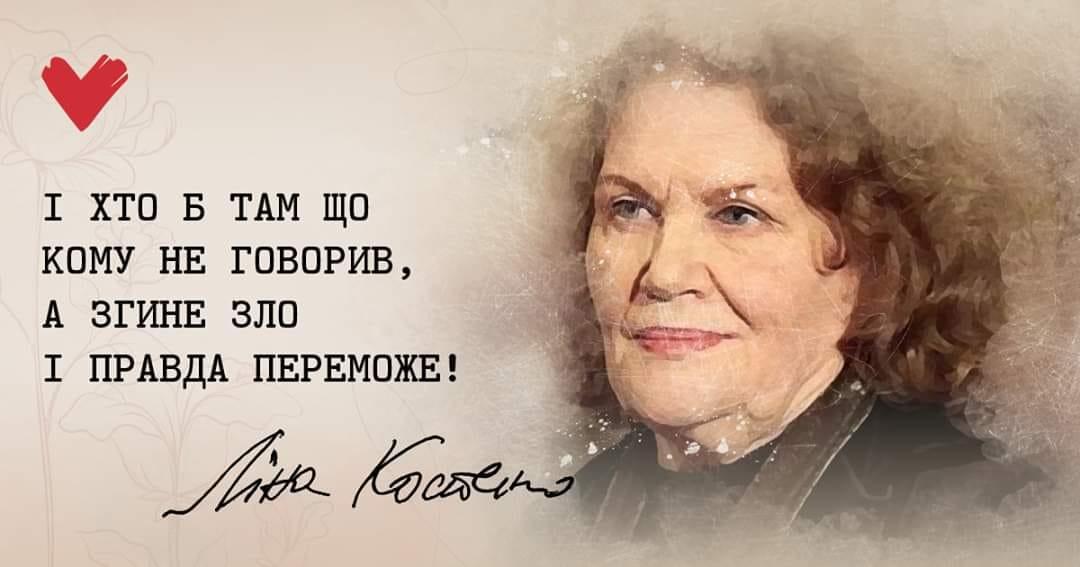 Юлія Тимошенко: Сьогодні день народження і ювілей у Ліни Костенко