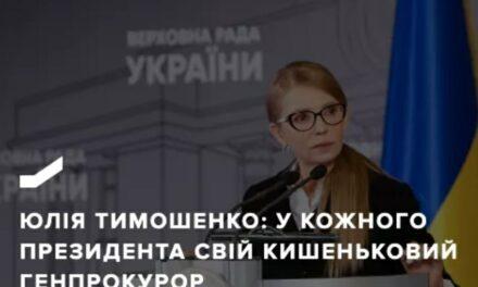 Юлія Тимошенко: У кожного президента свій кишеньковий генпрокурор