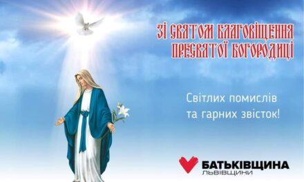 Вітання Михайла Цимбалюка зі святом Благовіщення Пресвятої Богородиці