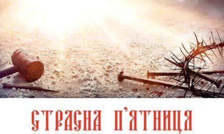 Михайло Цимбалюк: Страсна п'ятниця – найскорботніший день у церковному календарі