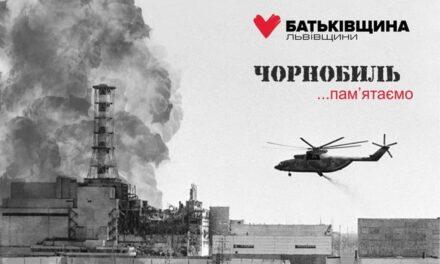 У Дрогобичі вшанували пам'ять ліквідаторів аварії на ЧАЕС