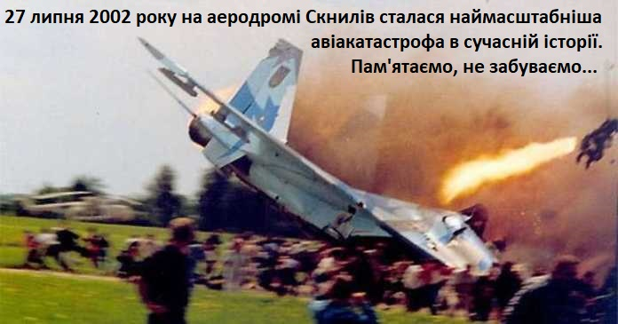 Михайло Цимбалюк: Пам'ятаємо про Скнилівську авіакатастрофу…