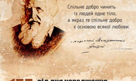 Михайло Цимбалюк про постать Андрея Шептицького