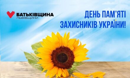 Михайло Цимбалюк про День пам'яті захисників України