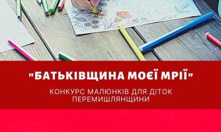 «Батьківщина» Перемишлянщини запрошує до участі у конкурсі дитячого малюнку «Батьківщина моєї мрії»