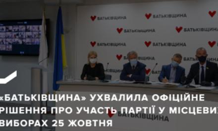 «Батьківщина» ухвалила офіційне рішення про участь у місцевих виборах
