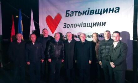 У Золочеві представили кандидатів у депутати від «Батьківщини»