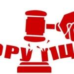 «Батьківщина» пропонує довічне ув'язнення за важкі корупційні злочини