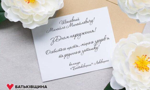 «Батьківщина» Львівщини вітає з Днем народження Михайла Цимбалюка