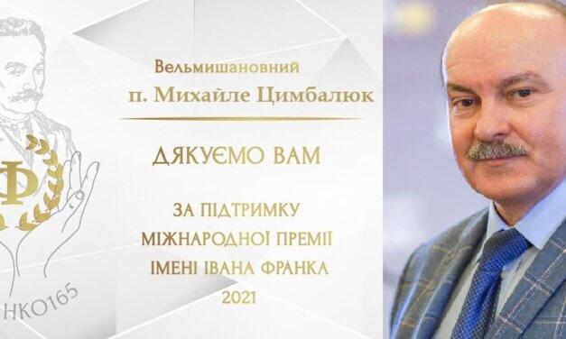 Міжнародний фонд Івана Франка висловлює подяку Михайлові Цимбалюку